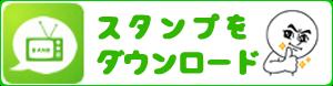 LINE CONOMI × モフ缶 スタンプのダウンロードはこちら