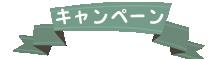LINE公式アカウント友だちキャンペーン速報