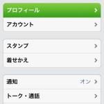 【LINEうらわざ】知らない人からのID検索をブロックする方法