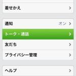 【LINEうらわざ】Enterキーで改行せずにメッセージを送信する方法