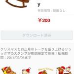 【LINEスタンプ】 リラックマXmas&Holidays
