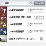 【LINEうらわざ】LINE 通訳機能