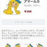 【LINEスタンプ】アマールカ