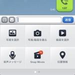 【LINEニュース】バージョン 3.10.1(iOS)の新機能紹介#1