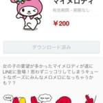 【LINEスタンプ】マイメロディ