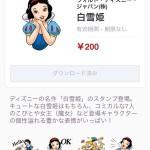 【LINEスタンプ】白雪姫
