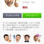 【限定スタンプ】ウーロン茶×焼肉甲子園! from サントリー 2014年3月24(月)まで