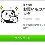 【限定スタンプ】お買いものパンダ from 楽天 2014年3月24(月)まで