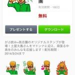 【限定スタンプ】がぶ飲み×氣志團 from がぶ飲み 2014年3月24(月)まで