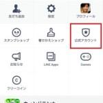 【アップデート情報】ver. 4.0.0 #3位置情報を使って近くにある店舗などの「LINE@」アカウントを表示