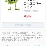 【LINEスタンプ】モンスターズ・ユニバーシティ