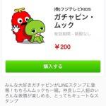 【LINEスタンプ】ガチャピン・ムック