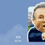 【LINEスタンププレゼント#5】限定シリアルナンバー公開(ザッケローニ監督)