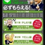 【LINEスタンププレゼント#7】限定シリアルナンバー公開(ザッケローニ監督)