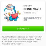 【海外限定-タイ】NONG VAYU from Krungthai Bank 2014年4月16日まで