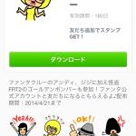 【限定スタンプ】ファンタ×ゴールデンボンバー(コカコーラ) 2014年4月21日(月)まで