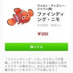 【LINEスタンプ】ファインディング・ニモ