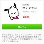 【LINEスタンプ】ポチャッコ
