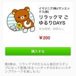 【LINEスタンプ】リラックマ ごゆるりDAYS