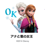 【新作スタンプ】アナと雪の女王、いいわけん、がんばれ!ルルロロ、ペネロペ