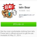 【海外限定LINEスタンプ:台湾】Lativ bear(Lativ)2014年5月21日(水)まで