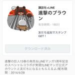 【限定スタンプ】進撃のブラウン(LINE)2014年4月28日(月)