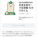 【限定スタンプ】セカパカくん(日本生命セ・パ交流戦)2014年4月28日(月)まで