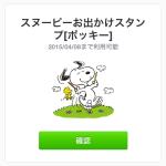 【LINEスタンププレゼント#6】限定シリアルナンバー公開(スヌーピー)