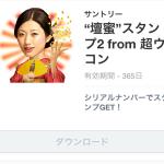 【LINEスタンププレゼント#9】限定シリアルナンバー公開(超ウコン×壇蜜)