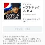 【限定スタンプ】桃太郎「Episode.ZERO」篇(ペプシネックス ゼロ)2014年5月12日(月)まで