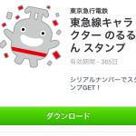 【緊急LINEスタンププレゼント】限定シリアルナンバー公開(東急のるるん)