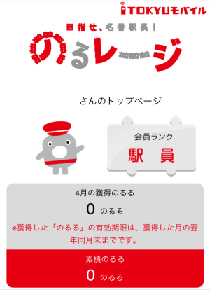 のるレージ-マイページ