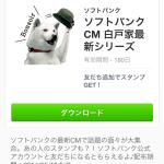 【限定LINEスタンプ】ソフトバンクCM白戸家最新シリーズ(ソフトバンク)2014年5月19日(月)まで