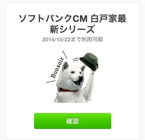 ソフトバンクCM白戸家最新シリーズ