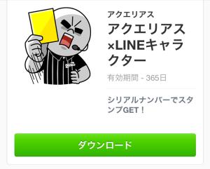 アクエリアス×LINEキャラクター コラボスタンプ(アクエリアス)