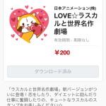【LINEスタンプ】LOVE☆ラスカルと世界名作劇場