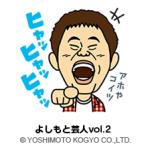 よしもと芸人Vol2