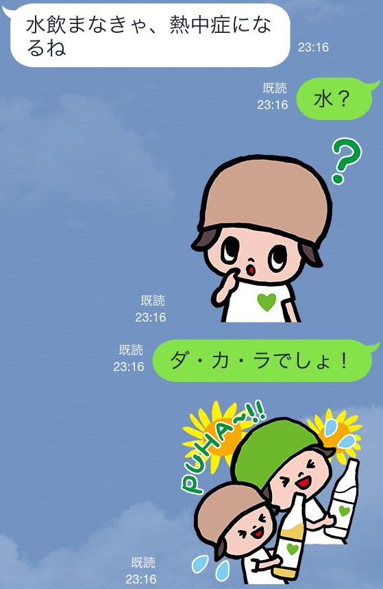 【限定LINEスタンプ】グリーン ダ・カ・ラ(サントリー):無料スタンプや隠し無料スタンプが探せる【LINEスタンプバンク】