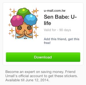 Sen Babe:U-life(u-mall.com.tw)