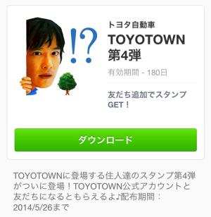 TOYOTOWN第4弾(トヨタ自動車)
