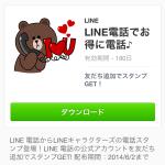 【限定LINEスタンプ】LINE電話でお得に電話♪(LINE電話)2014年6月2日(月)まで