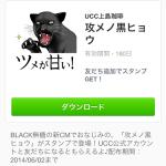 【限定LINEスタンプ】攻メノ黒ヒョウ(UCC上島珈琲)2014年6月2日(月)まで