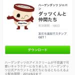 【限定LINEスタンプ】ダッツくんと仲間たち(ハーゲンダッツ)2014年6月2日(月)まで