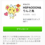 【限定LINEスタンプ】HSPAOON&りんご鳥(オルビス)2014年6月9日(月)まで