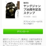 【限定LINEスタンプ】ヤングジャンプ35周年記念スタンプ(集英社)2014年6月9日(月)まで