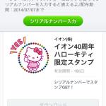 【限定LINEスタンプ】イオン40周年記念ハローキティ限定スタンプ(イオン)2014年7月7日(月)まで