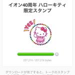 【緊急LINEスタンププレゼント】限定シリアルナンバー公開(ハローキティ×イオン)