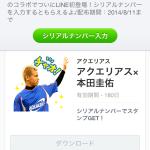 【限定LINEスタンプ】アクエリアス×本田圭佑(アクエリアス)2014年8月11日(月)まで
