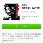 【限定LINEスタンプ】DEATH NOTE(LINEマンガ)無料GETは2014年6月17日(火)まで