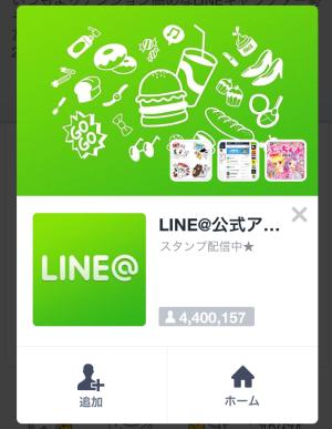 LINE@でレッツゴー!(LINE)